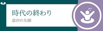 田沼意次 時代の終わり
