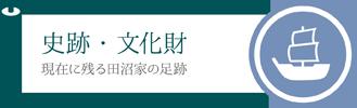 田沼意次 史跡・文化財