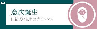 田沼意次 意次誕生