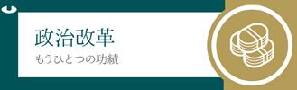 田沼意次 政治改革
