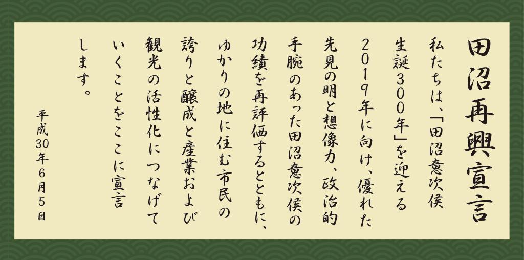 田沼意次再興宣言