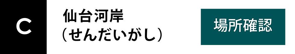 仙台河岸(せんだいがし)